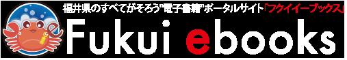 fukui ebooks